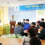 평택시 '서정동 새뜰마을 사업' 관련 '주민과의 대화'