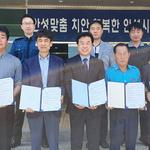 안성경찰서-택시연합회, 실종노인 신고  업무협약 체결