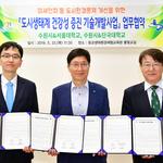 수원시·서울대·단국대,'도시생태계 건강성 증진 기술개발사업' 업무협약 체결