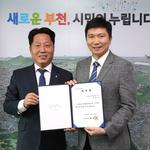 부천시, 유승민 IOC 선수위원 홍보대사 위촉