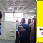 구리시, 여성 공중화장실에 특수 형광 물질뿌려 성범죄 예방