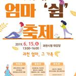 과천시, 6월15일에  휴식·재충전 시간 '엄마 쉼 축제' 개최