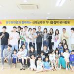 경기공동모금회, 동우화인켐㈜에서 500만 원 상당의 온누리상품권 기부 받아