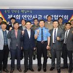 인천 중부해경청 연안사고 예방협의회 개최