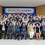 수원서부경찰서 찾아가는 주민설명회 개최