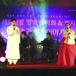 '세종실록' 랩·국악 무대로 재탄생