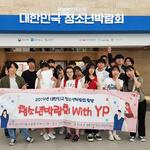 양평청소년상담센터-청소년참여위, 2019 대한민국 청소년박람회 참가