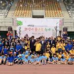 화성종합경기타운 경기장서  소외계층 아동 '제10회 꿈나무 축제' 개최