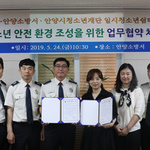 안양소방서-일시청소년쉼터, 안전문화 보급 확산 업무협약
