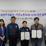 남양주경찰서, 키즈노트와 실종 예방사업 추진 위한 업무협약