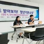 서울 청년수당-경기 청년배당… 인천은?