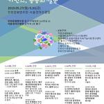 2019 커먼즈네트워크포럼, 인천 배다리·경의선공유지광장서 각각 열려