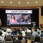 광명시 가족친화 인증 희망 기업 대상 '2019년 인증제' 설명회