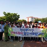 인천 남동구 만수5동, 범구민 클린업 데이 행사 진행