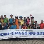 인천대학교정책대학원 제20대 석사총동문회 행사 개최
