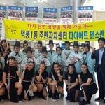 하남시 덕풍1동 센터 스포츠댄스동아리 경연대회서 최우수상