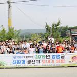 양평공사, 성남지역 초등생 등 90명 초청 친환경 생산지 체험활동
