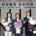 광주시의회 주임록·박상영 의원 제8회 의정 우수의원 시상식서 최우수상