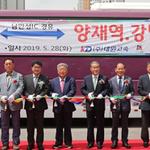 안성시, '안성~강남 NON-STOP 직행버스 개통식' 개최