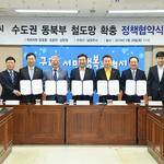 구리·남양주시 '수도권 동북부 철도망 확충 정책협약식' 가져