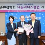 구리시 동구동 송헌장학회, 나눔리더스클럽 가입식