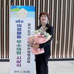 윤미경 의왕시의원, 경기도 의정활동 분야 우수상
