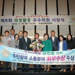장진호 구리시의원, 경기도 의정 '주민참여 소통분야' 최우수상