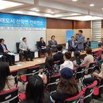 하남도시공사,  '제3회 하남-미래도시 산학연 콘퍼런스' 개최