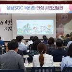 안성시, '생활SOC 복합화 사업 지역주민 간담회' 개최