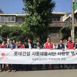 롯데건설 '사랑愛(애)봉사단',과천 독거노인 가구 주거환경개선 봉사 펼쳐