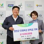 ㈜엘에스씨푸드, 연천군 방문해 교육발전 장학금 1천만 원 전달