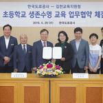 한국도로공, 김천교육청 초등생 생존수영 교육 업무협약