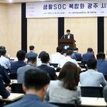 광주시, 생활SOC 복합화 광주지역 시민설명회 개최
