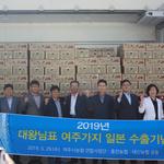농협경제지주 여주시연합사업단,2019년 여주가지 일본 수출 성공 기원 위한 기념행사