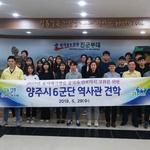양주시, 신규 공직자 포천시 소재 6군단 역사관 견학
