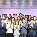 """경기도유치원연합회 창립… """"유아교육 질 향상"""""""