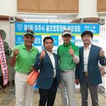 제2회 여주시골프협회장배 골프대회 60팀 참가 성황