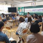 광주하남교육청, 교사 400여명 동참 도 '누나수업' 돌입
