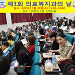 경복대 남양주캠퍼스서 200여명 참여 '제1회 의료복지과의 날' 행사