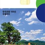 양평 지역화폐 '양평통보' 오는 10일부터 농협통해 발행