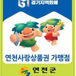 '연천사랑상품권' 카드형 지역화폐로  46억 원 규모 발행