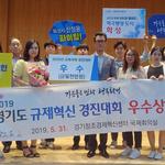 화성 공동형 장사시설 '2019년 경기도 규제개혁 경진'서 우수상