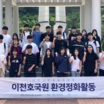 이천시학생회연합회, 이천호국원 환경정화활동 실시