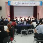 연천교육지원청, '2019 연천혁신교육포럼' 개최