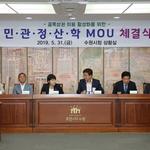 수원시의회,민·관·정·산·학 '골목상권 활성화를 위한 업무협약' 체결식