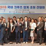 """""""기관 차원 대국민 크루즈 홍보 마케팅 필요"""""""