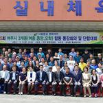 여주 중앙동·여흥동·오학동, 종합운동장서 친선 족구대회