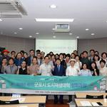 군포시, 2019년 제1기 도시재생대학 심화과정 50명 참여 개강