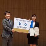 의왕시,  '2019년 경기도 시·군 규제개혁 경진'서  우수상