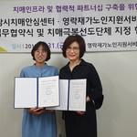 하남시 치매안심센터,영락재가노인지원서비스센터와 업무협약 체결